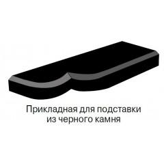 Плита прикладная для подставки из черного камня