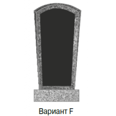 Памятник Вариант F