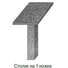 Столик на 1 ножке