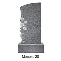 Памятник темно-серый стандарт Вариант 20