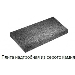 Плита надгробная из серого камня