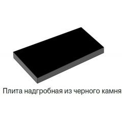 Плита надгробная из черного камня